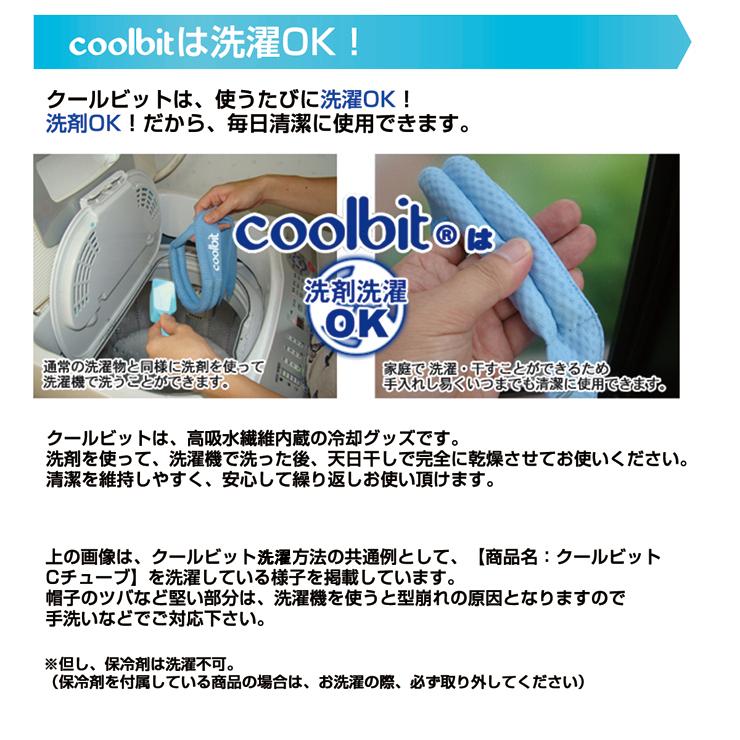 coolbitは洗濯OK,洗剤OK,毎日清潔に使用できます,天日干しで完全に乾燥させてお使いください,保冷剤は洗濯できません