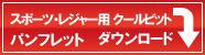 スポーツ・レジャー用クールビット パンフレットダウンロード