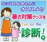 お母さんの紫外線対策 子供の熱中症対策 YesNo診断