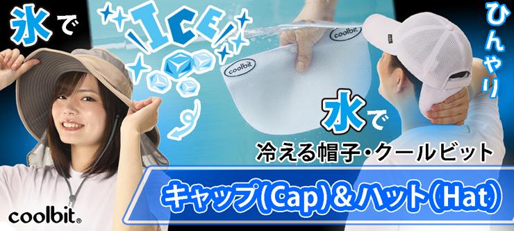 ひんやり気持ちいい熱中症対策と紫外線対策の両方が出来る帽子,冷える帽子,クールビット,coolbit,日よけ付き帽子,