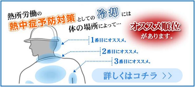 大バナー熱中症対策としての冷却おすすめ順位とは