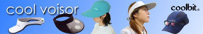 ひんやり気持ちいい〜,熱中症対  策と紫外線対策の両方が出来る帽子,冷える帽子,クールビット,coolbit,日よけ付き帽子,