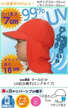 クールビットUVフラップ紅白帽子赤白帽子