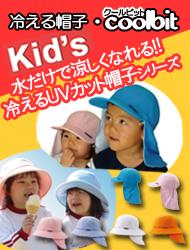 冷える帽子クールビットキッズ子供シリーズ