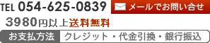 TEL 054-625-0839 5000円以上送料無料 お支払方法 クレジット・代金引換・銀行振込
