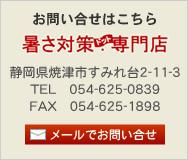熱中症対策.com お問い合せはこちら 静岡県焼津市すみれ台2-11-3 TEL:054-625-0839 FAX:054-625-1898