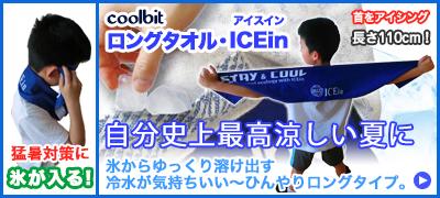 猛暑対策に氷が入る。coolbit ロングタオルICE・in
