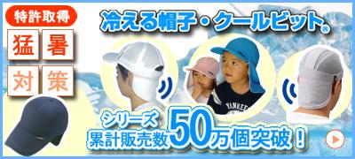 猛暑対策に冷える帽子クールビット