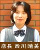 神戸風月堂:店長