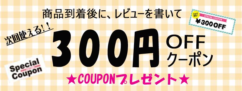 レビューで500円オフクーポン