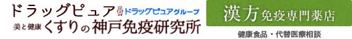 美と健康薬の神戸免疫研究所ドラッグピュアグループ 漢方免疫専門薬店