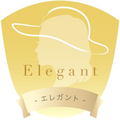 エレガント