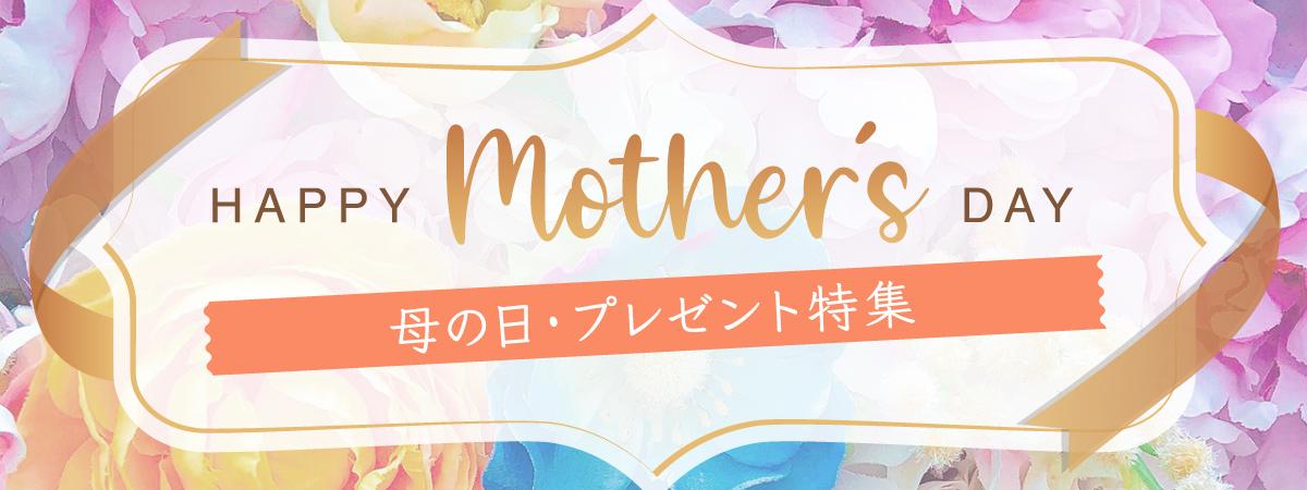 母の日・プレゼント特集