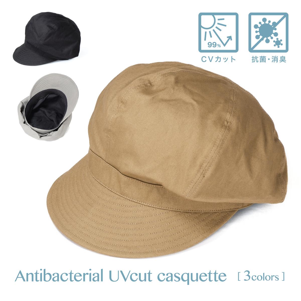 抗菌UVカットキャスケット