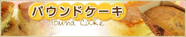 バースデーケーキ パウンドケーキ