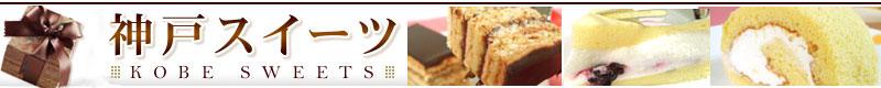 バースデーケーキ チョコレートケーキ 通販 神戸スイーツ
