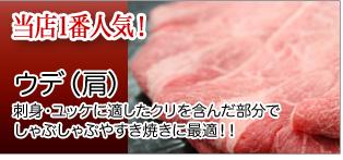 厳選牛肉通販しらいしの1番人気!ウデ(肩)