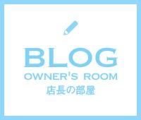 店長の部屋