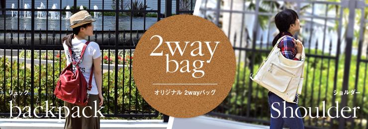 オリジナル2wayバッグ