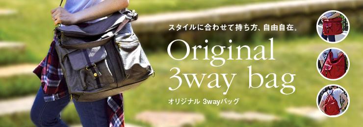 オリジナル3wayバッグ