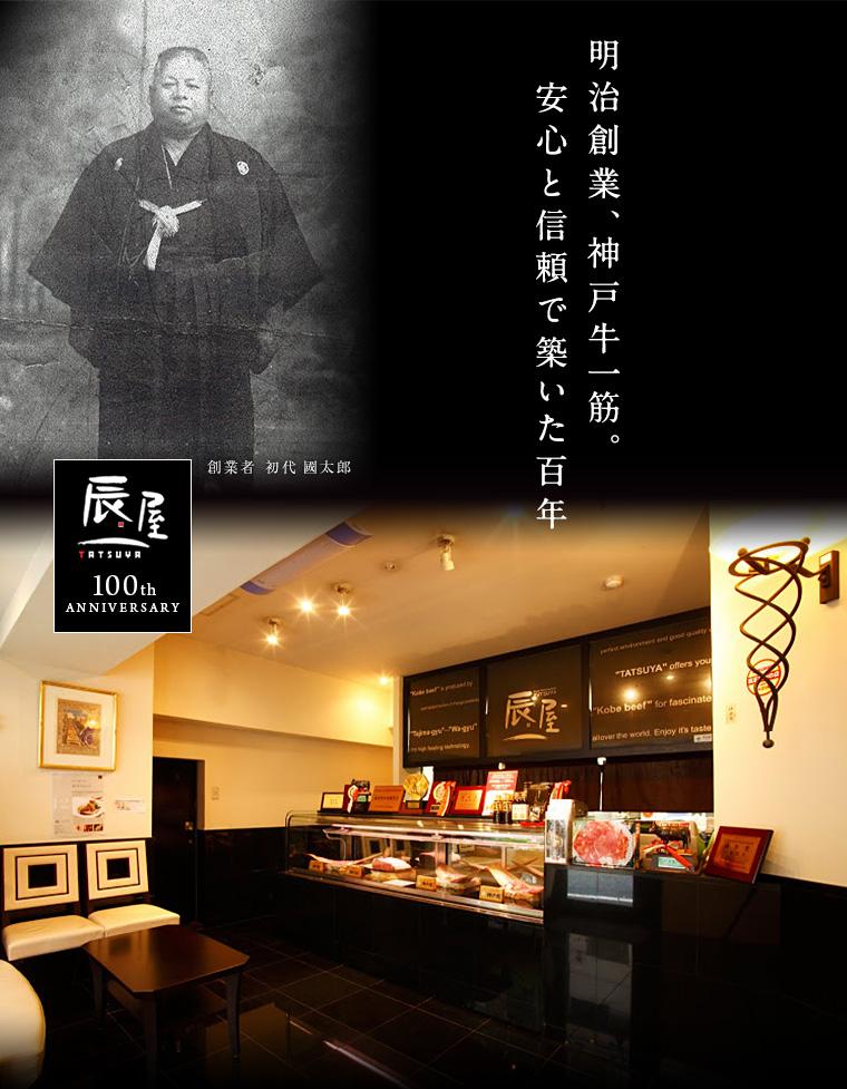 明治創業、神戸牛一筋。安心と信頼で築いた百年