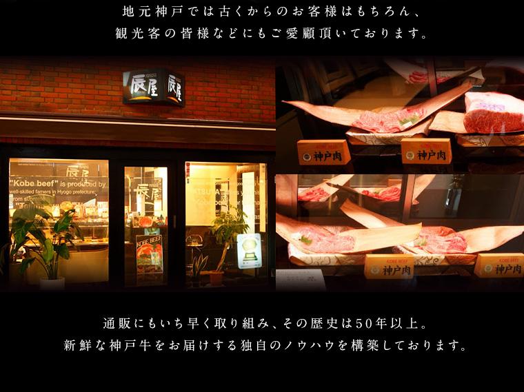 地元神戸では古くからのお客様はもちろん、 観光客の皆様などにもご愛顧頂いております。通販にもいち早く取り組み、その歴史は50年以上。新鮮な神戸牛をお届けする独自のノウハウを構築しております。