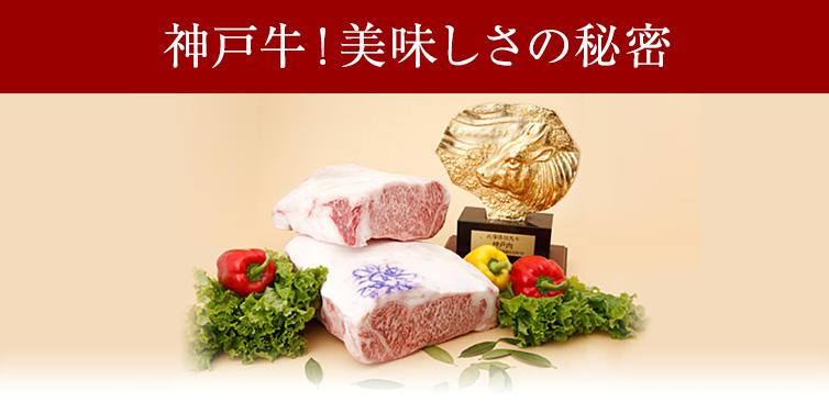 神戸牛美味しさの秘密