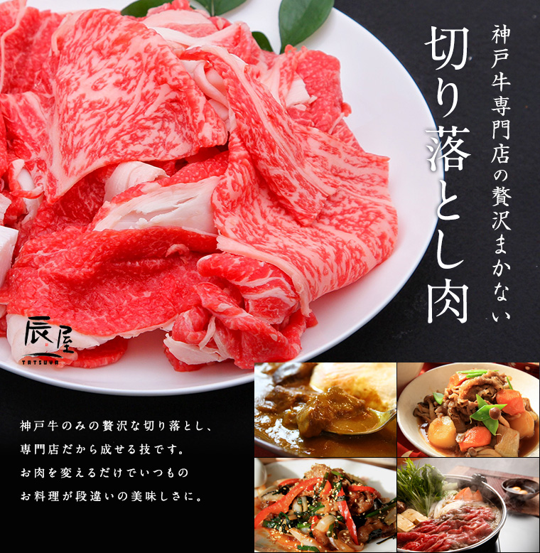 【楽天市場】【P10倍 11日am2時まで】神戸牛 切り落とし肉 400g ...