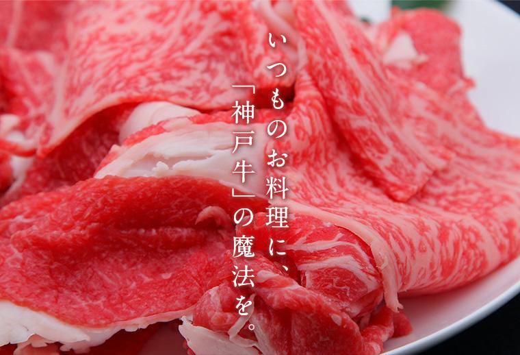 いつものお料理に、「神戸牛」の魔法を。