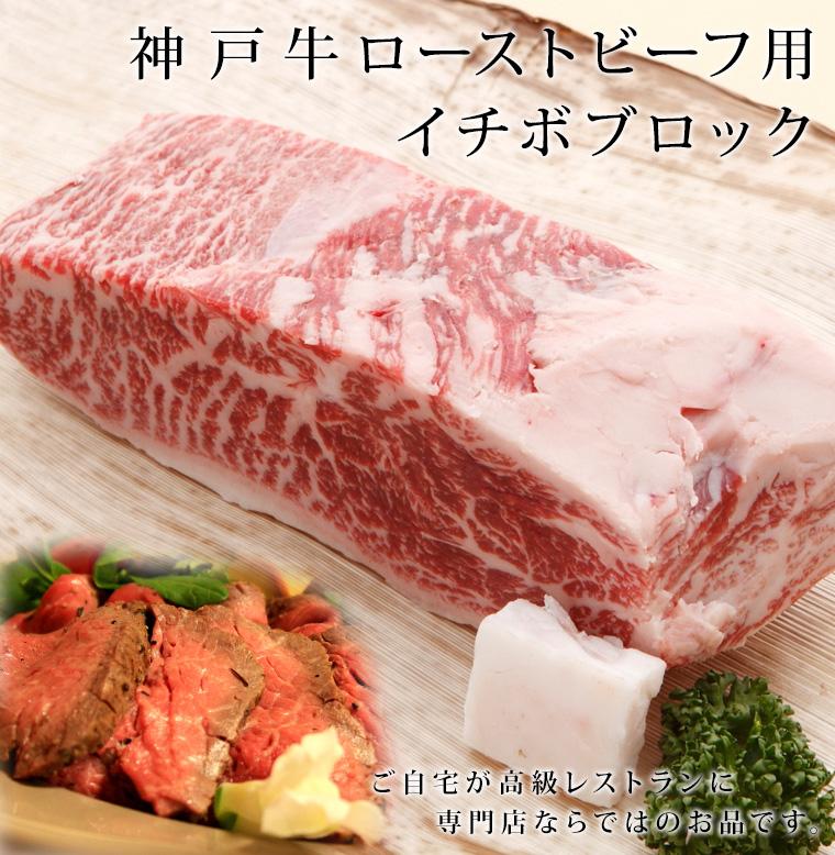 神戸牛ローストビーフ用ブロック肉