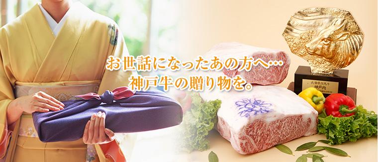 お世話になったあのの方へ。神戸牛の贈り物を。