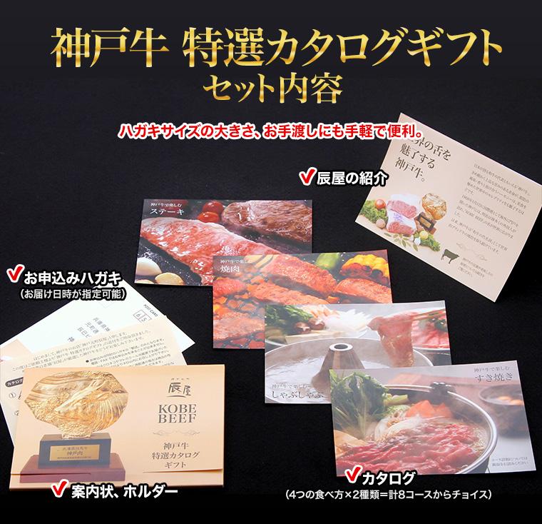 神戸牛 特選カタログギフト セット内容