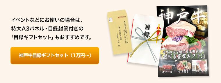 イベントなどにお使いの場合は、特大A3パネル・目録封筒付きの「目録ギフトセット」もおすすめです。