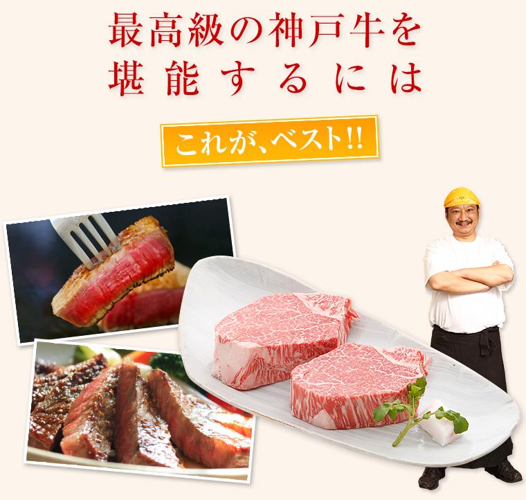 最高級の神戸牛を堪能するにはこれがベスト!