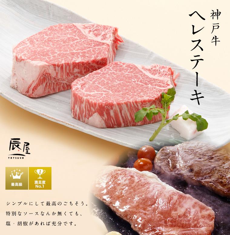 神戸牛 ヘレステーキ