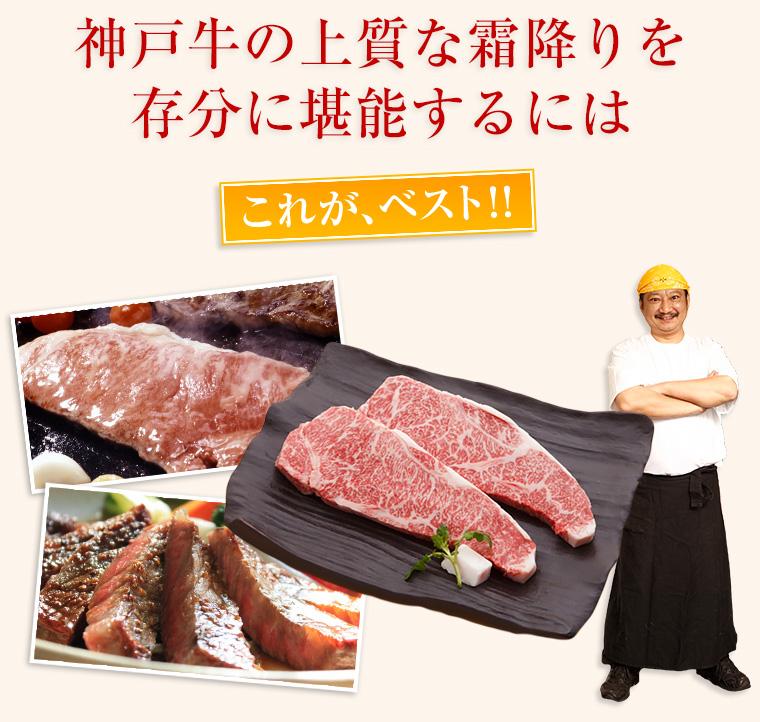 神戸牛の霜降りを堪能するにはこれがベスト!