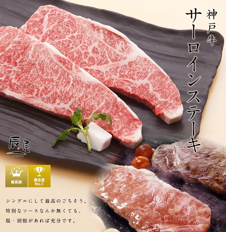 神戸牛 サーロインステーキ