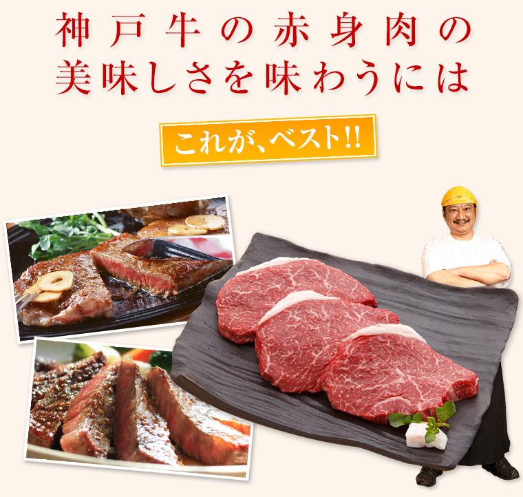 神戸牛の赤身肉の美味しさを味わうには