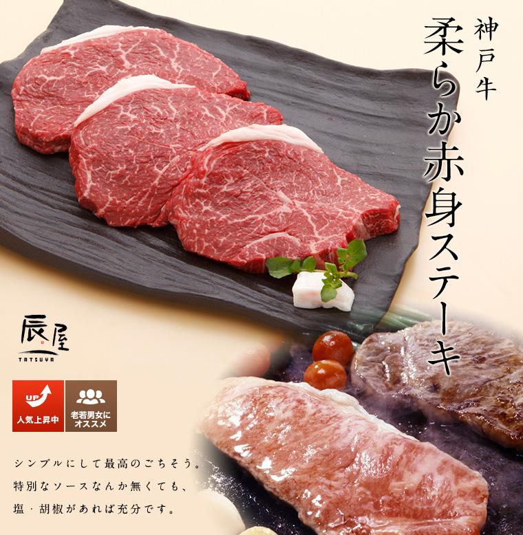 神戸牛 柔らか赤身ステーキ