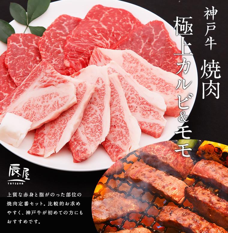 神戸牛焼肉極上カルビ&モモ
