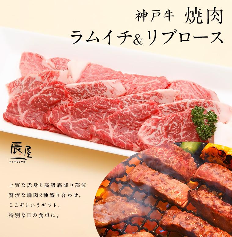 神戸牛焼肉ラムイチ&リブロース