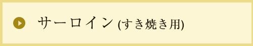 三田和牛サーロイン