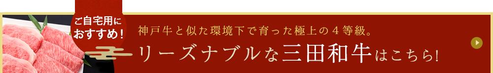 三田和牛はこちら