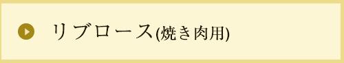 三田和牛リブロース