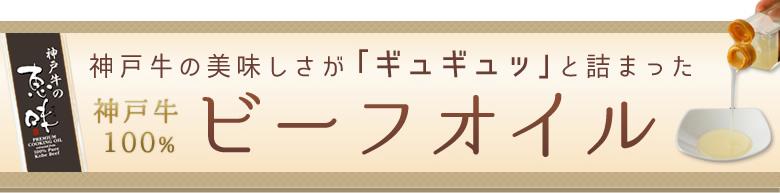 神戸牛100%オイル 神戸牛の恵味