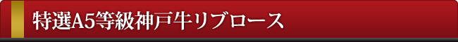 神戸牛リブロースすき焼き