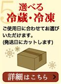選べる冷蔵・冷凍
