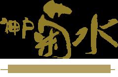 神戸菊水ロゴ