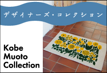 kobe_muoto_collectionバナー