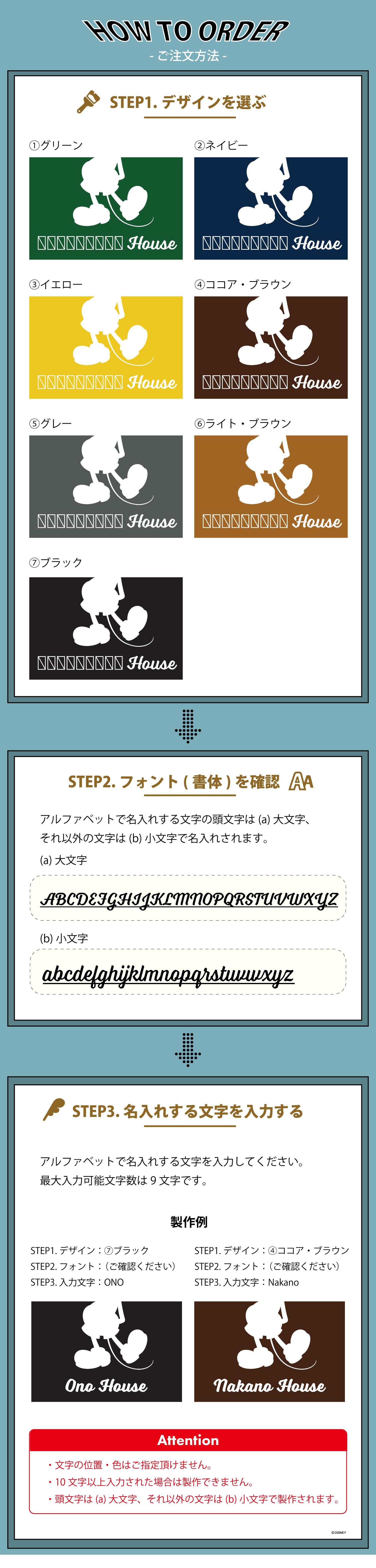 ディズニー名入れマット商品紹介ページ